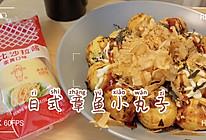 #321沙拉日#在家吃出仪式感:日式章鱼小丸子的做法