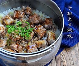 一锅端 | 子排土豆焖饭的做法