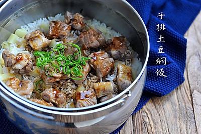 一锅端 | 子排土豆焖饭