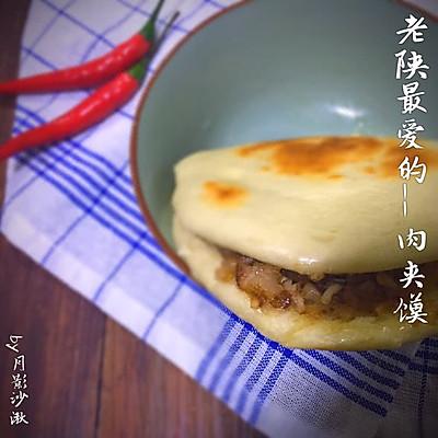肉夹馍--陕西特色小吃