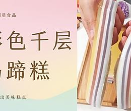 Q弹软韧的彩色马蹄糕,一口蒸锅就能做~的做法