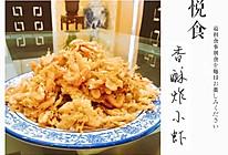 【Tina私厨】香酥炸小虾的做法