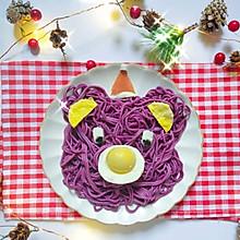 自制紫薯面条,变成可爱小熊