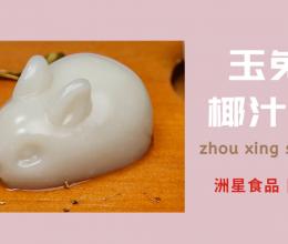 美到仙界的玉兔椰汁马蹄糕,软萌Q弹,你舍得吃掉吗的做法