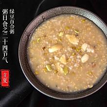 粥日食丨绿豆百合粥