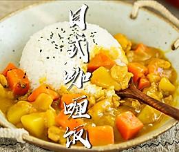 日式咖喱饭的做法