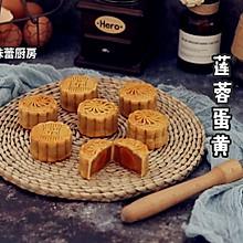 广式 - 莲蓉蛋黄月饼(50克)