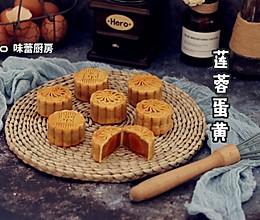 广式 - 莲蓉蛋黄月饼(50克)的做法