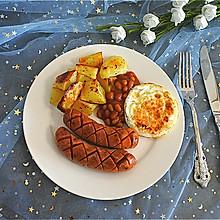 烤香肠土豆套餐,能量满满的西式早餐