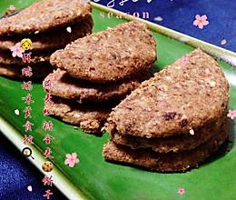 #一周减脂不重样#【缤纷午茶】甜蜜低脂的燕麦红糖全麦饼的做法