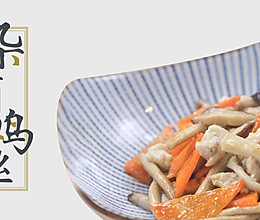 月子餐:杂菌鸡丝(补充蛋白质)的做法