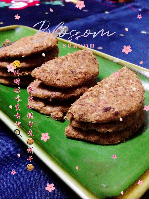 【缤纷午茶】甜蜜低脂的燕麦红糖全麦饼的做法