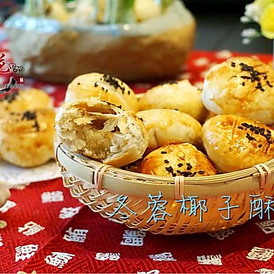 营养兼顾美味的冬蓉椰子酥