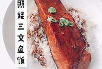 照烧三文鱼饭的做法