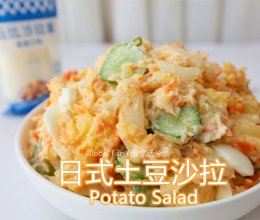 完美复刻日料店最受欢迎的日式土豆沙拉#一起土豆沙拉吧#的做法
