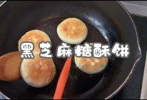 #名厨汁味,圆中秋美味#黑芝麻糖酥饼的做法