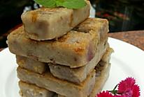 广式芋头糕的做法