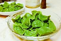 菠菜汁鲅鱼水饺#膳魔师北咸主题月#的做法