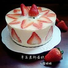 #寻人启事#草莓慕斯蛋糕~我的戚风华丽变身了