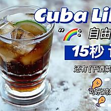 自由古巴 | 巨好喝只要15秒!