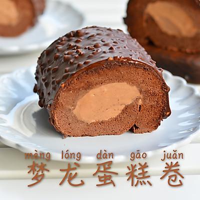 巧克力脆皮梦龙蛋糕卷