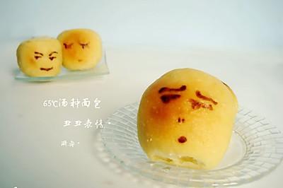 65℃汤种表情面包
