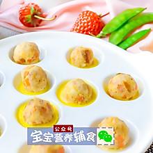 蛋黄山药小鱼丸-宝宝辅食
