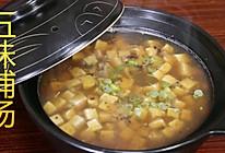 五味脯汤的做法