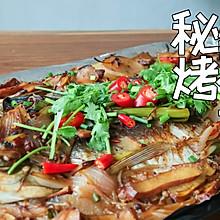 在家就能做的五星烤鱼是怎样炼成的?馋到你无法抗拒!