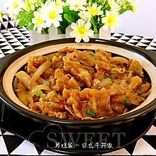日式牛丼饭
