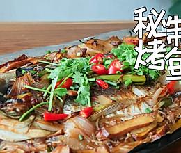 在家就能做的五星烤鱼是怎样炼成的?馋到你无法抗拒!的做法