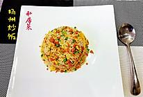 郭式扬州炒饭的做法