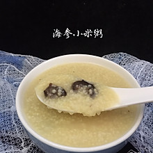#美食视频挑战赛#海参小米粥
