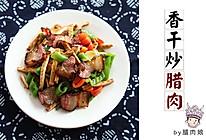 香干炒腊肉【快手湘味】的做法