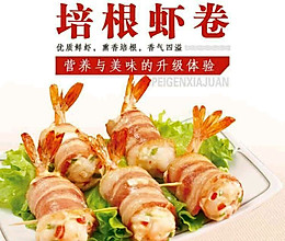 培根虾卷的做法