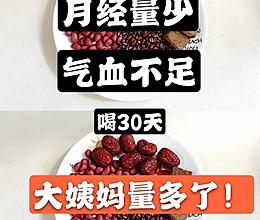 月经量少 气血不足女生必喝—补气血五红汤的做法