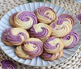 双色奶香紫薯曲奇饼干,酥脆好吃,烘焙食谱的做法
