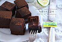 松露巧克力蛋糕 Pavé truffe chocolat的做法