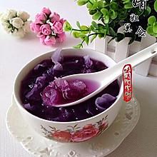 紫薯银耳羹~那一抹迷情的紫色浪漫
