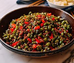 干煸肉末四季豆 | 专治没胃口的做法