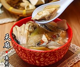 广东老火靓汤-天麻鱼头汤的做法