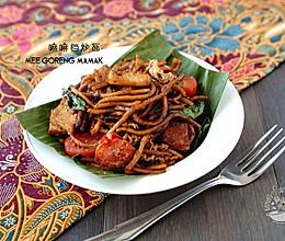 【东南亚美食】嘛嘛档炒面的做法