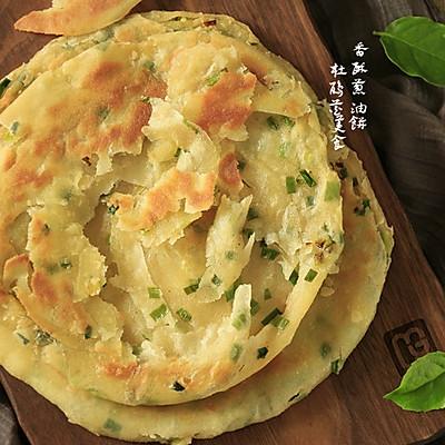 香酥葱油饼