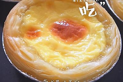 葡式原味蛋撻(最快速的下午茶甜點)