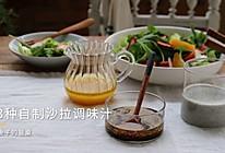 3种沙拉调味汁 西餐的做法