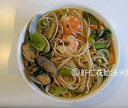 虾仁花蛤汤米线的做法