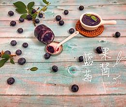 自制蓝莓酱的做法