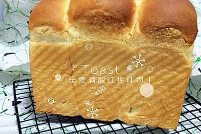 【女王厨房】全麦酒酿提子吐司(后油后盐)