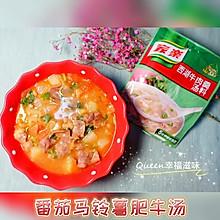 #美食视频挑战赛# 减脂菜也美味~番茄马铃薯肥牛汤