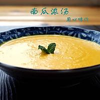 深秋暖汤--南瓜浓汤的做法图解6